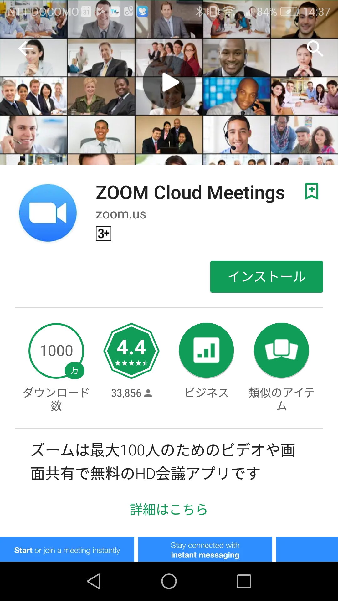 zoom アプリ ダウンロード スマホ