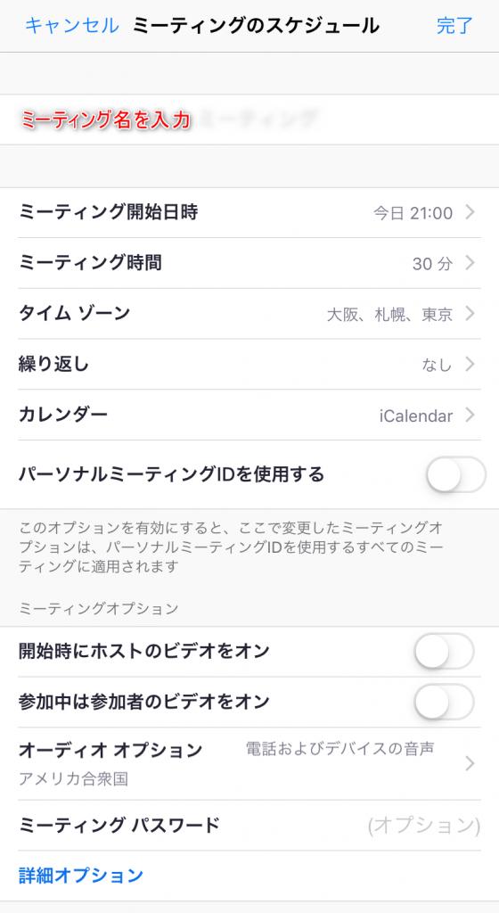 zoomアプリのミーティング名