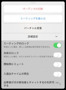 zoomアプリのミーティングロック
