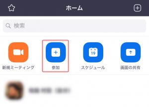 zoomアプリ参加画面