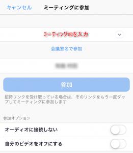 zoomアプリミーティングID