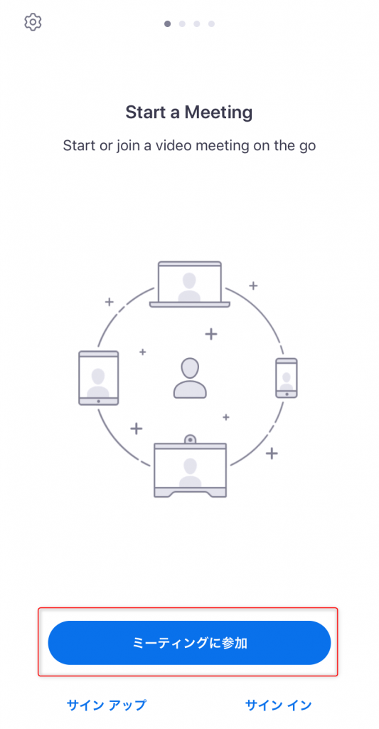 zoomアプリのミーティング参加