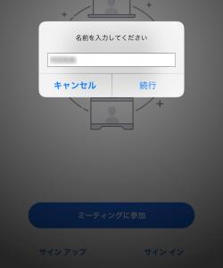 zoomアプリ名前入力