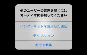 zoomアプリオーディオ参加