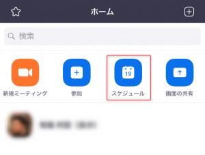 zoomアプリのスケジュール